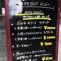 うに太 unita ウニタ ( 成増 = イタリアン ) ランチ・メニュー ( 外看板 ) 2020/05/23