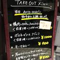 成増 テイクアウト イタリアン unita ウニタ テイクアウト・メニュー ( 外看板 ) 2020/05/16