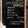 Photos: 成増 お持ち帰り テイクアウト 花水木 お弁当・テイクアウトできます。( 外看板 )  2020/06/06