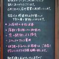 うに太 unita ウニタ ( 成増 = イタリアン ) お客様各位( 外看板 ) 2020/06/06