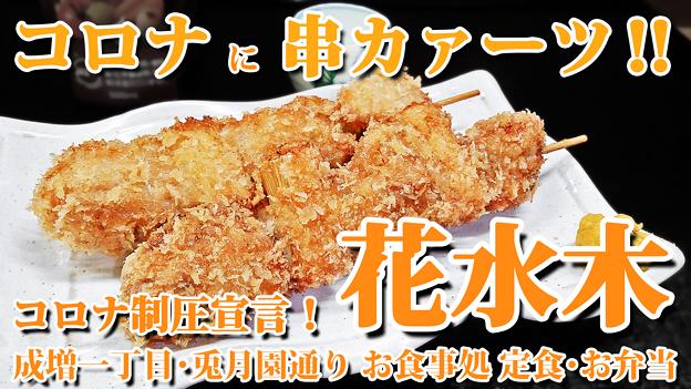 Photos: 成増 串カツ コロナに串カツ! 成増 花水木 お食事処 居酒屋
