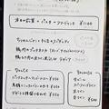ウニタ unita うに太 ( 成増 = イタリアン ) ランチ・メニュー 2020/06/13