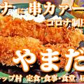 Photos: 成増 串カツ コロナに串カツ! 成増 やまだや ( やまだ食堂 ) 定食・食事・食堂 昼飲み聖地