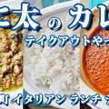 Photos: 成増 イタリアン ウニタ unita うに太のカレー ( テイクアウト ) パスタ ランチ ディナー