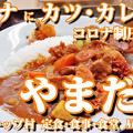 成増 カツカレー コロナにカツ・カレー! 成増 やまだや ( やまだ食堂 ) 定食・食事・食堂 昼飲み聖地
