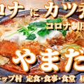 Photos: 成増 カツ煮 コロナにカツ煮! 成増 やまだや ( やまだ食堂 ) 定食・食事・食堂 昼飲み聖地