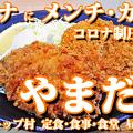 Photos: 成増 メンチカツ コロナにメンチ・カツ! 成増 やまだや ( やまだ食堂 ) 定食・食事・食堂 昼飲み聖地
