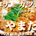 Photos: 成増 カツ丼 コロナにカツ丼! 成増 やまだや ( やまだ食堂 ) 定食・食事・食堂 昼飲み聖地