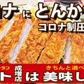 Photos: 成増 とんかつ コロナにとんかつ! ガスト ( 成増店 ) ファミリーレストラン ファミレス