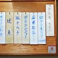 Photos: 花水木 ( 成増 ) お品書き  2020/07/18