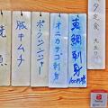 花水木 ( 成増 ) お品書き  2020/06/30