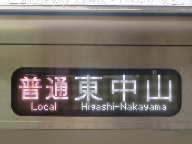【普通|東中山】