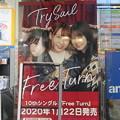 Photos: Try Sail 10thシングル「Free Turn」広告