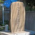 Photos: 旧日本陸軍騎兵第13連隊記念碑