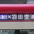 Photos: 【?急行|?羽田空港】