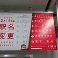 京急電鉄 駅名変更