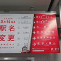 Photos: 京急電鉄 駅名変更