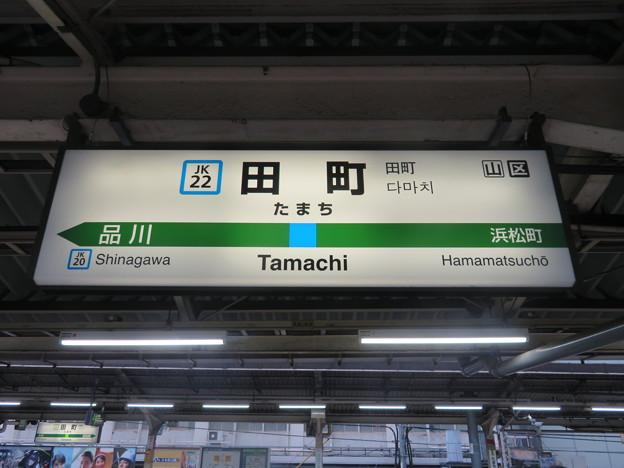 田町駅(JK22)