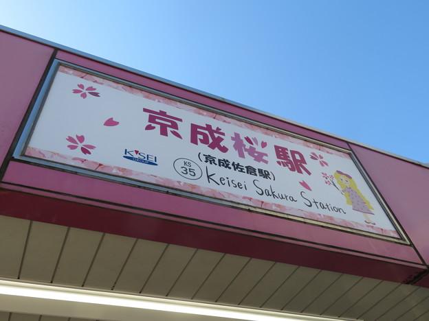 【桜に染まるまち、佐倉】京成佐倉駅