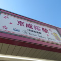 Photos: 【桜に染まるまち、佐倉】京成佐倉駅