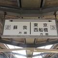 【京葉線】新習志野駅2-3番線ホーム