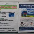 【新習志野駅】駅員求人広告・京葉線フォトコン広告