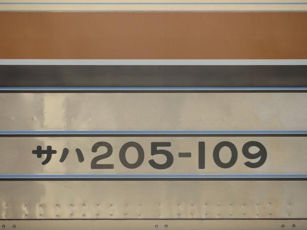 205系M31編成 (4号車)