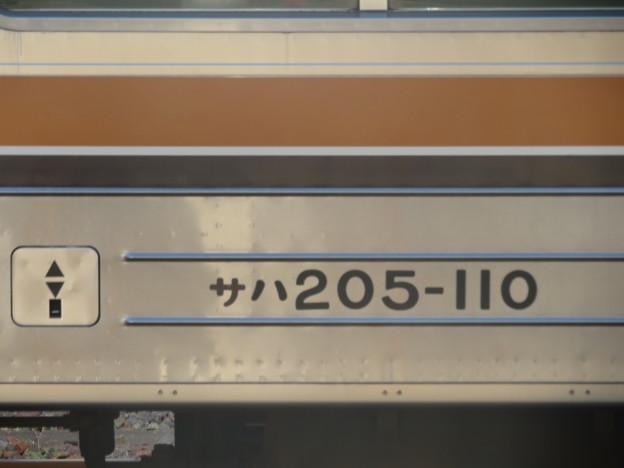 205系M31編成 (5号車)