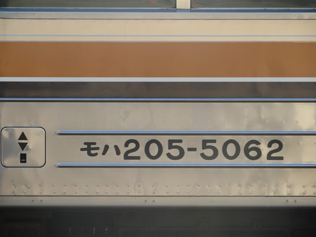 205系M31編成 (6号車)
