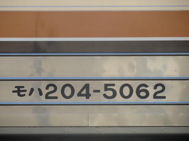 205系M31編成 (7号車)