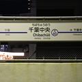 Photos: 千葉中央駅(KS60)