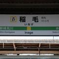 Photos: 稲毛駅