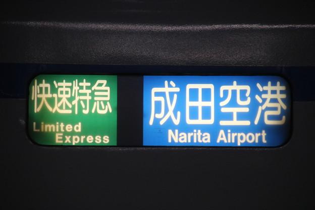 【快速特急|成田空港】