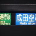 Photos: 【快速特急|成田空港】