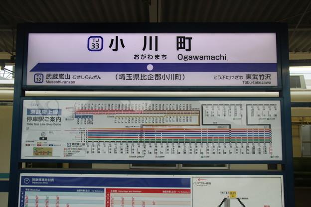 東武東上線小川町駅(TJ33)