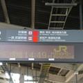 西船橋駅 配9745 表示