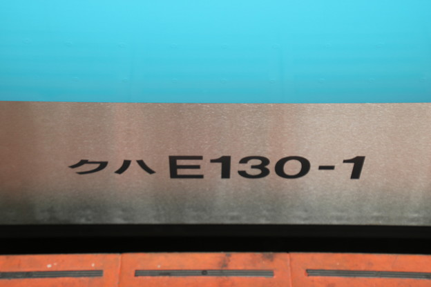 クハE130-1(R1)