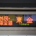 Photos: 【外房・東金線|東金】