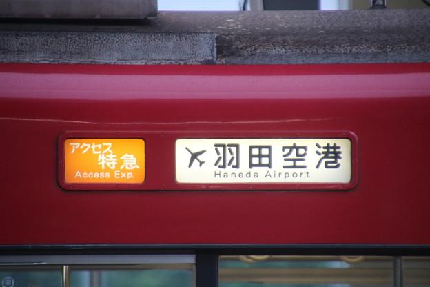 京急1500形【アクセス特急|羽田空港】