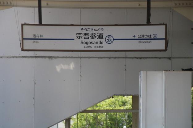 宗吾参道駅(KS38)
