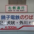 銚子駅 構内連絡階段 乗り場案内