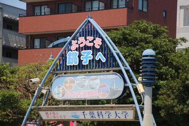 銚子駅 駅前「ようこそ銚子へ」