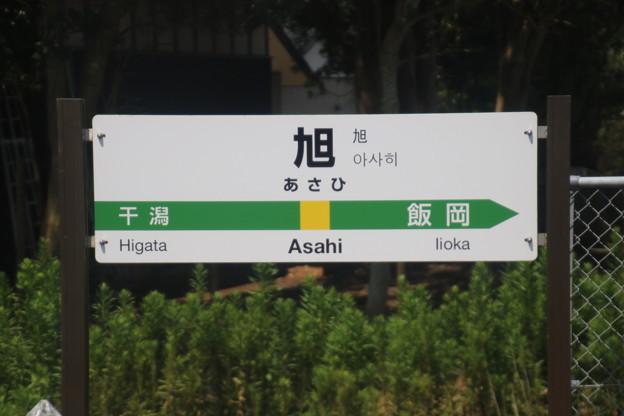 総武本線 旭駅