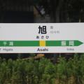 Photos: 総武本線 旭駅