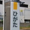JR 総武本線 干潟駅