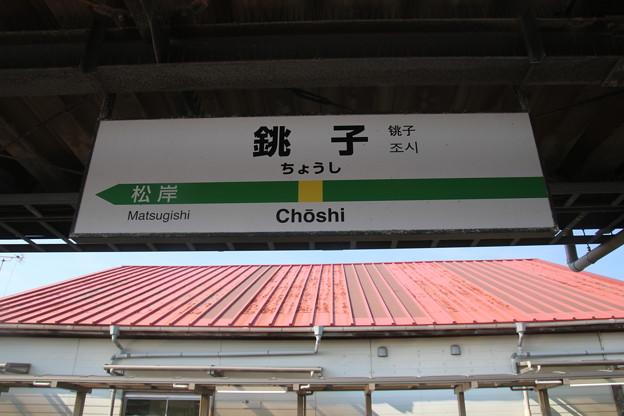 総武本線・成田線 銚子駅