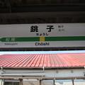 Photos: 総武本線・成田線 銚子駅