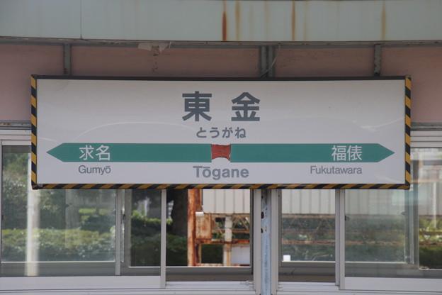 Photos: 東金線 東金駅