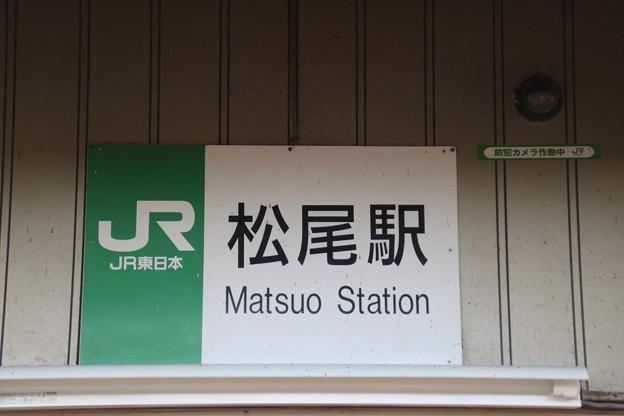 総武本線 松尾駅
