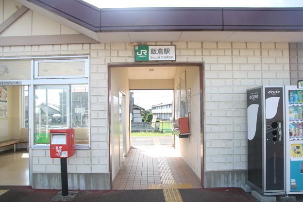 総武本線 飯倉駅
